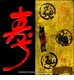 Chinese Calligraphy Wall Plaque -Longevity & Dragon Symbols