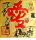 Chinese Calligraphy Wall Plaque - Love #39