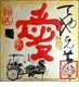 Chinese Calligraphy Wall Plaque - Love #40