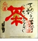 Chinese Calligraphy Wall Plaque - Tea #43