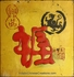 Chinese Calligraphy Wall Plaque - Good Fortune #63