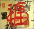 Chinese Calligraphy Wall Plaque - Good Fortune #78