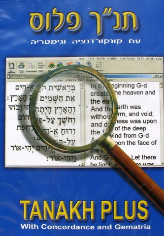 Gematria Software-Tanakh Plus