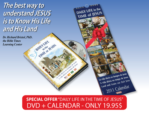 Daily Life in the Time of Jesus, Jesus DVD, Jesus Calendar 2011 – Bible Land Shop
